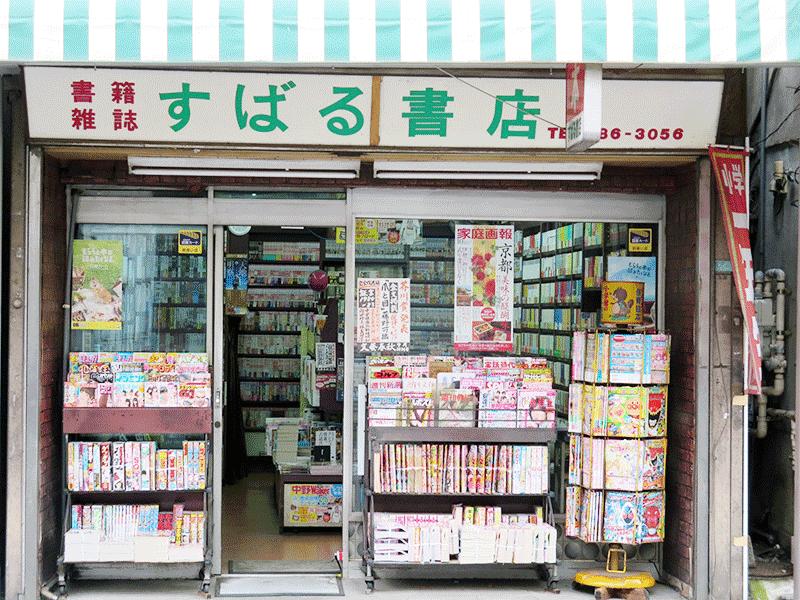 書店 すばる
