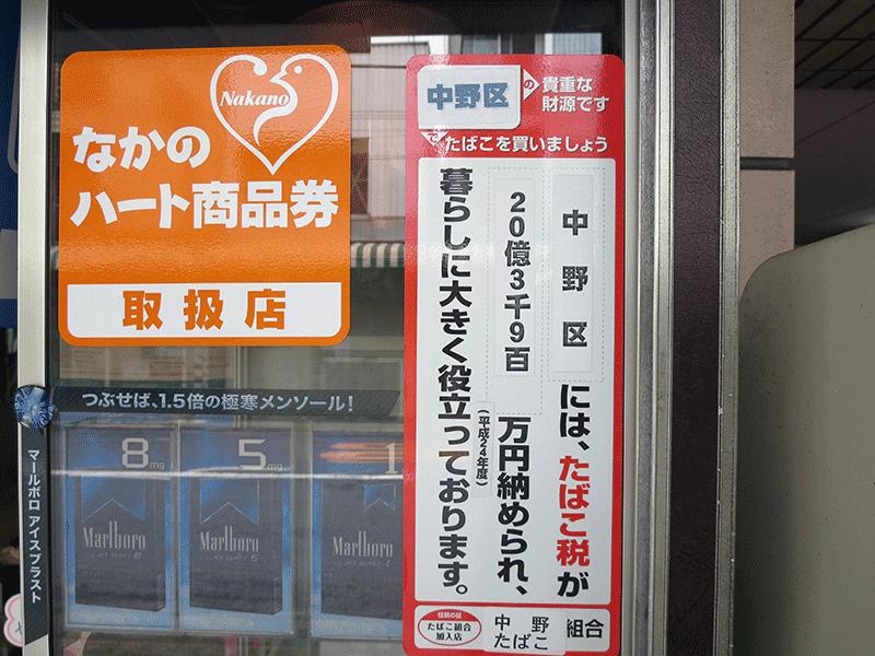 新井薬師駅商店会森岡たばこ店たばこは親しまれてきた大人の嗜好品店舗情報地図情報掲載日