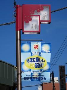街路灯とペナント