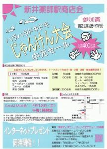 中元セールポスター